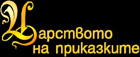 www.prikazki.com
