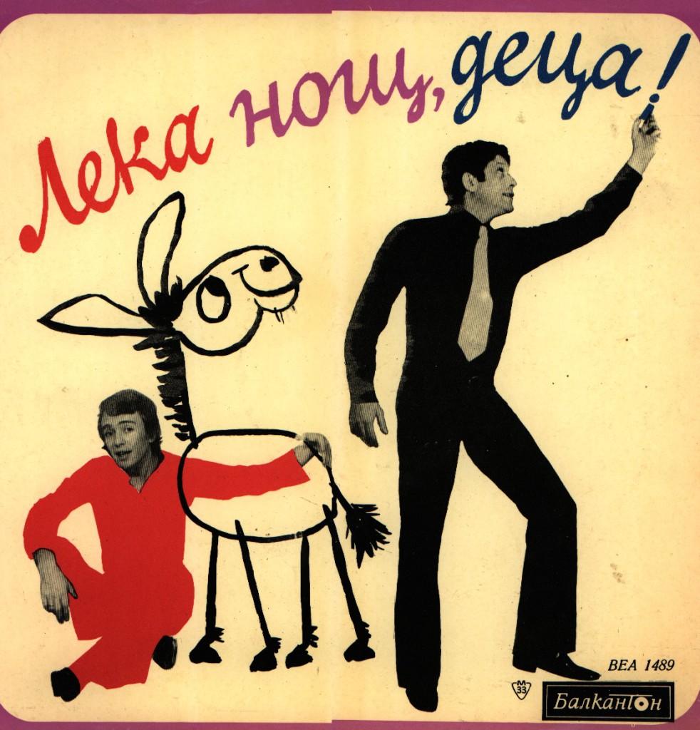 leka-nosht-deca-bea1489